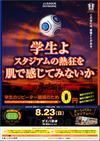 08efcgakusei_a4_4c_01