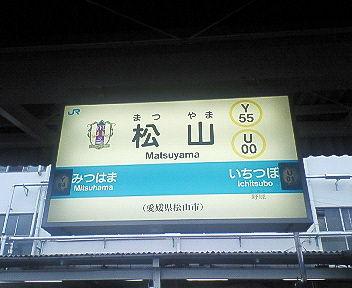 松山発仙台行き