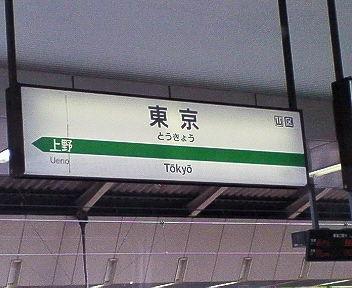 初の東北新幹線