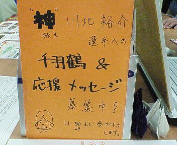 川北選手への千羽鶴&メッセージ